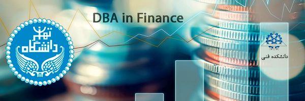 اطلاعیه پذیرش دوره DBA مالی و سرمایه گذاری دانشکده فنی