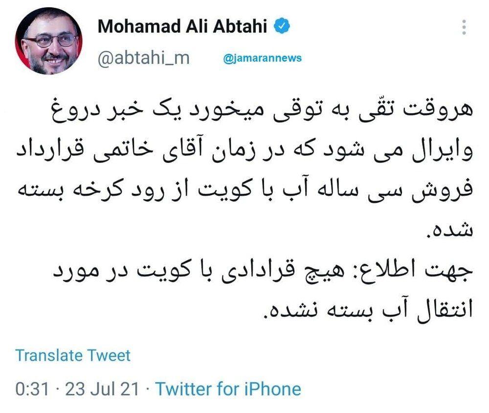 واکنش رئیس دفتر خاتمی به یک خبر دروغ در مورد فروش آب به کویت
