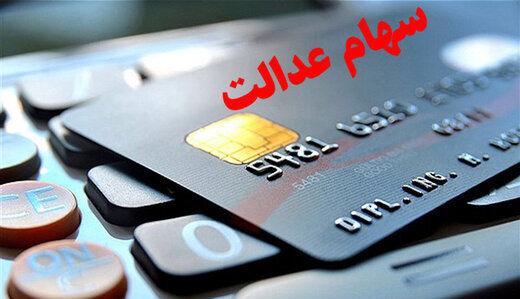 چگونه کارت اعتباری سهام عدالت دریافت کنیم؟