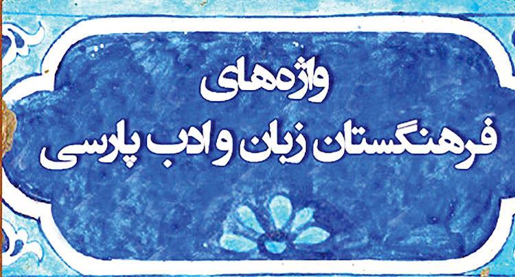 انتقاد فرهنگستان زبان و ادب فارسی از صداوسیما