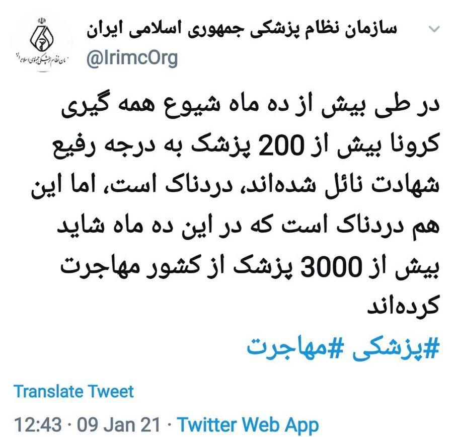 مهاجرت ۳هزار پزشک از ایران در اوج کرونا