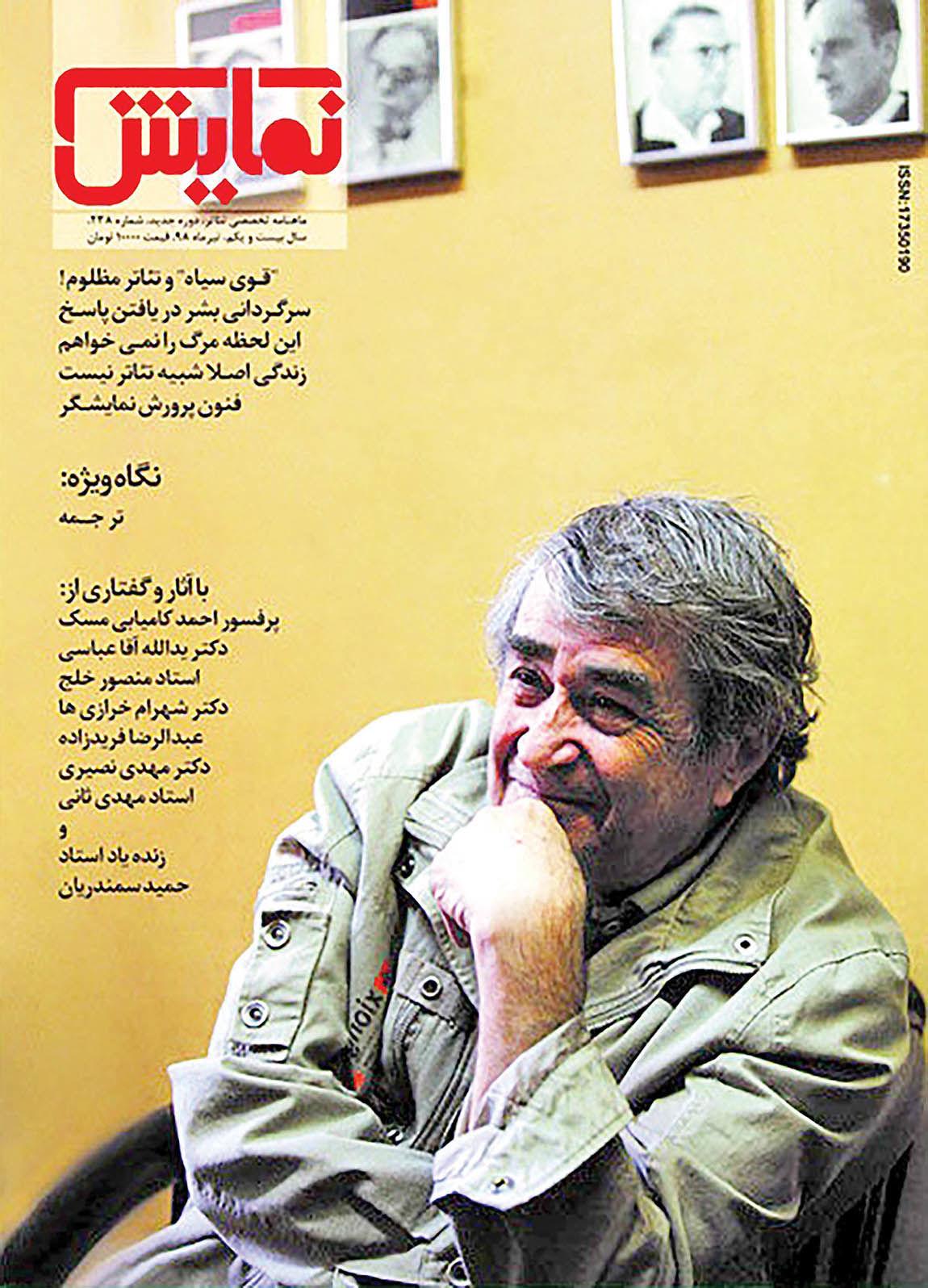 تصویر حمید سمندریان بر جلد ماهنامه نمایش