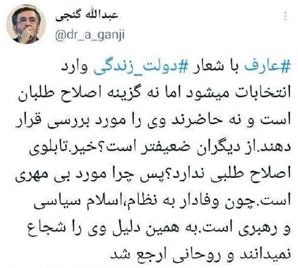 حمایت معنادار یک اصولگرا از کاندیداتوری عارف در انتخابات ۱۴۰۰