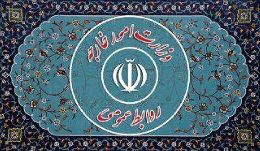 پاسخ وزارت خارجه ایران به اقدامات تخریبی علیه تیم مذاکرهکننده در وین