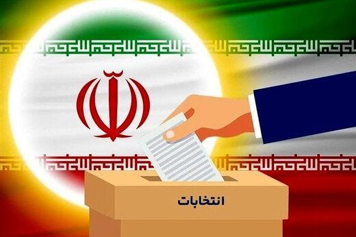 مصوبه جدید شورای نگهبان درباره انتخابات ریاست جمهوری