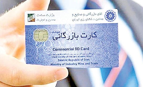 درخواستهای معطل و انقباض صدور  کارت