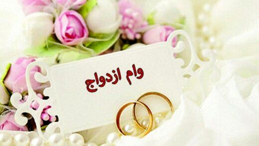 رقم وام ازدواج در سال آینده مشخص شد