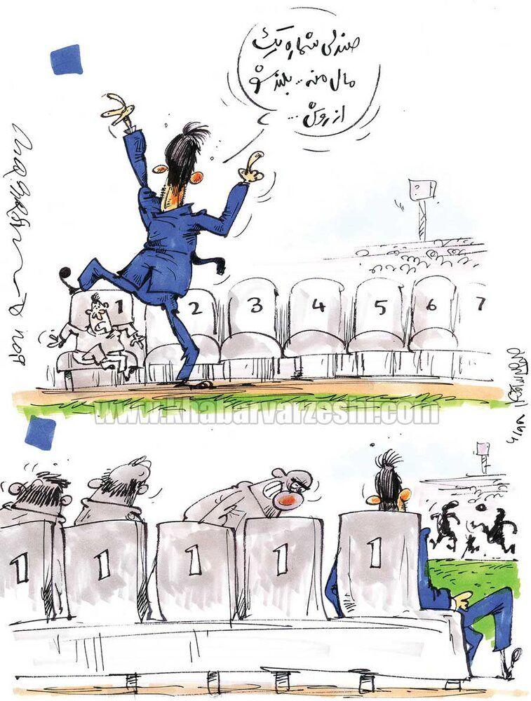 مربی آبیها صندلی خودش را میخواهد!