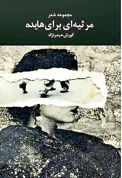 انتشار اولین کتاب یک کارگر