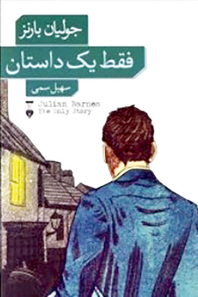 استقبال مخاطبان از رمان «فقط یک داستان»