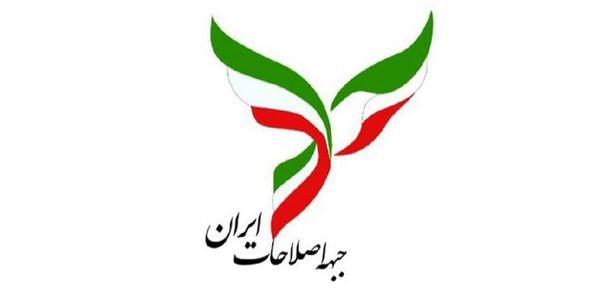 اعلام جزئیات سازوکار جبهه اصلاحات برای انتخاب نامزد ریاست جمهوری