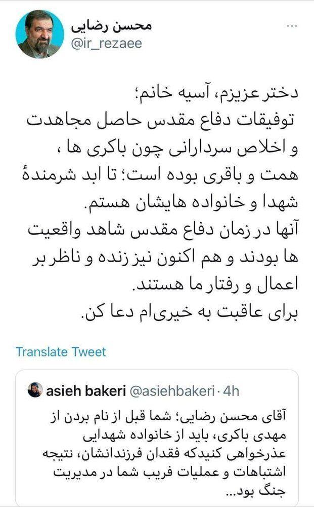 انتقاد تند دختر شهید باکری از عملیات فریب محسن رضایی /عذرخواهی کنید