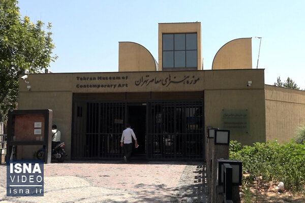 باز شدن درهای موزه هنرهای معاصر بعد از ۲ سال