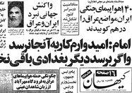 حمله نیروی هوایی ارتش ایران به عراق