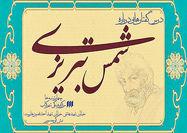 شیوههای تربیتی شمس تبریزی  نقد و بررسی میشوند