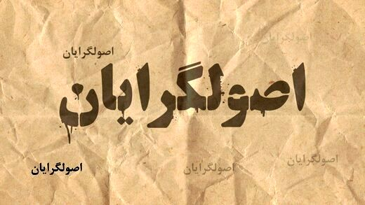 احمدتوکلی: خیلی از اصولگرایان برای گرفتن امتیاز دور رئیسی جمع شده اند