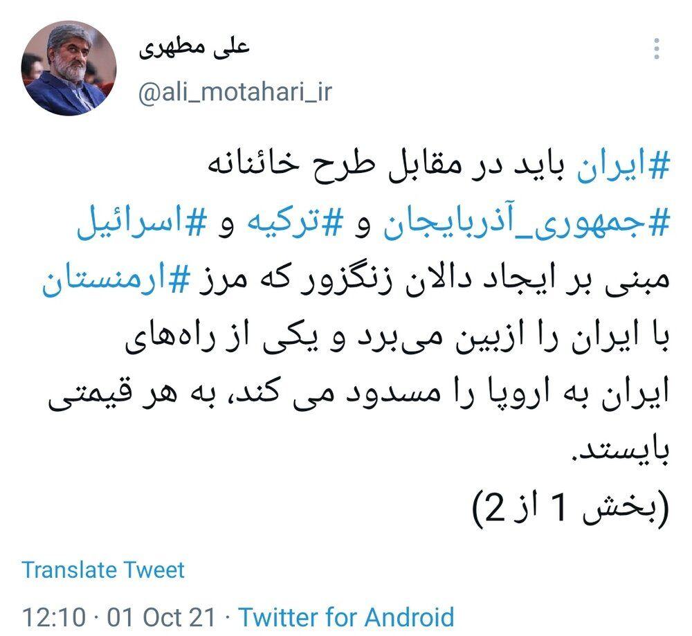 هشدار مطهری به جمهوری آذربایجان: به جای خیانت به دامان مادرت، ایران بازگرد