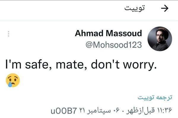 احمد مسعود در توییتی جدید: در امنیت هستم؛ نگران نباشید