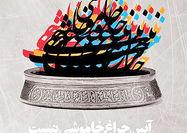 گرامیداشت هنرمندان درگذشته در تماشاخانه «ایرانشهر»