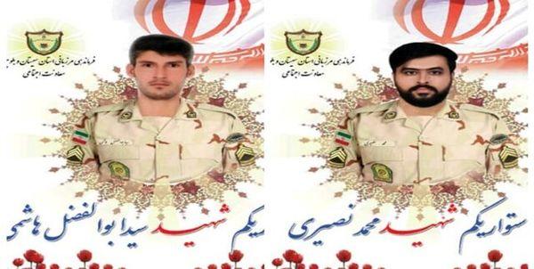 شهادت 2 مرزدار در سیستان و بلوچستان