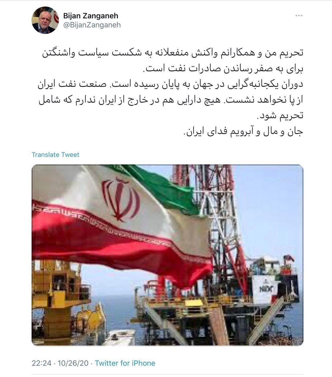 واکنش زنگنه به تحریمش توسط آمریکا: جان و مال و آبرویم فدای ایران