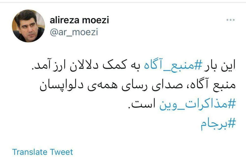 منبع آگاه به کمک دلالان ارز آمد /توئیت معنادار علیرضا معزی با هشتگ برجام