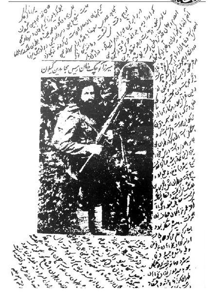 حاشیهنویسی دهخدا بر عکسی از میرزا کوچکخان