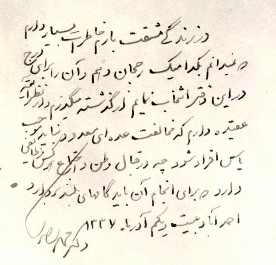 تصویر دستخط دکتر مصدق