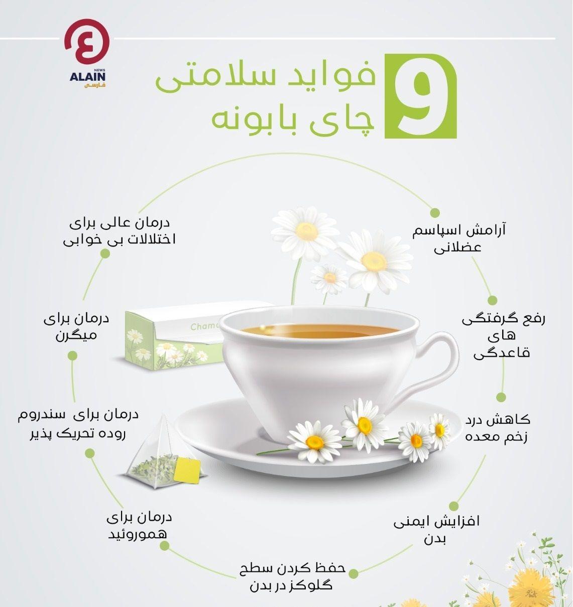 ۹ فایده سلامتی چای بابونه +اینفوگرافی