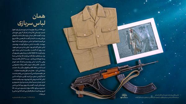 تصویری از لباس نظامی و اسلحه رهبر انقلاب در دوران دفاع مقدس
