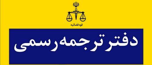 ترجمه رسمی مدارک تحصیلی و دانشگاهی در ایران