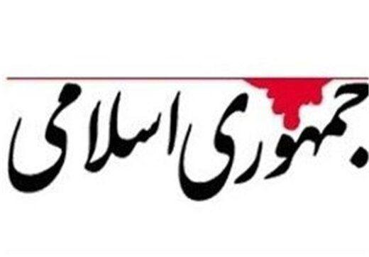 روزنامه جمهوری اسلامی:این نطق قالیباف دلیل خوبی است که نظامیان نباید رئیس جمهور شوند!