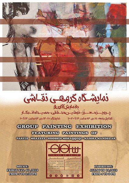 نمایشگاه گروهی نقاشی با الهام از تصاویر شعری