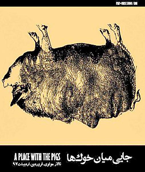 اجرای «جایی میان خوکها» در تئاتر مولوی