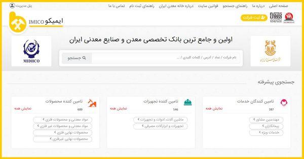 معرفی وبسایت اولین بانک جامع تخصصی معدن و صنایع معدنی ایران (ایمیکو)