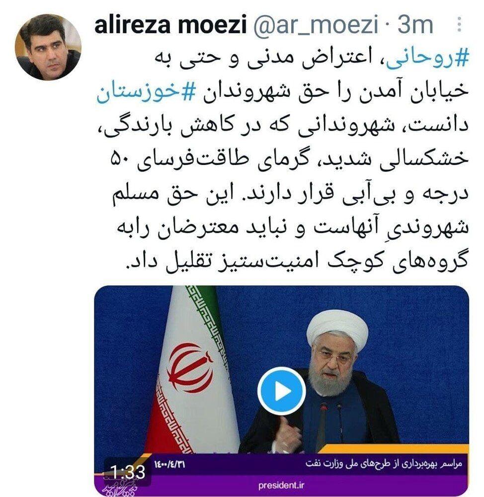 علیرضا معزی: معترضان در خوزستان را به گروه های کوچک امنیت ستیز تقلیل ندهیم