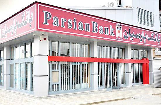 برندگان  قرعهکشی باشگاه مشتریان بانک پارسیان مشخص شدند