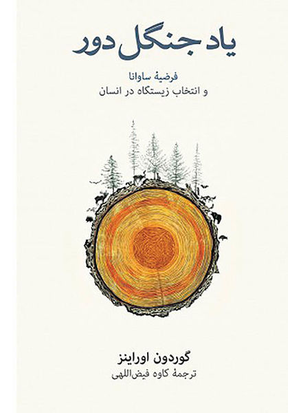 «یاد جنگل دور» پشت ویترین کتابفروشیها