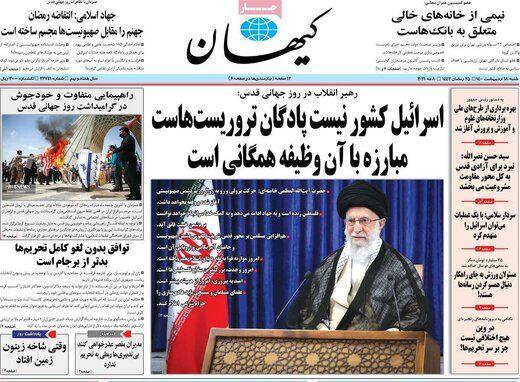 کیهان: رئیسی، منتخب اول مردم در نظرسنجی خبرگزاری دولت است