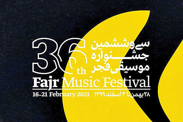 تماشای رایگان کنسرتهای جشنواره موسیقی فجر
