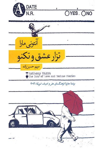 داستانهای «تزار عشق و تکنو» در کتابفروشیها