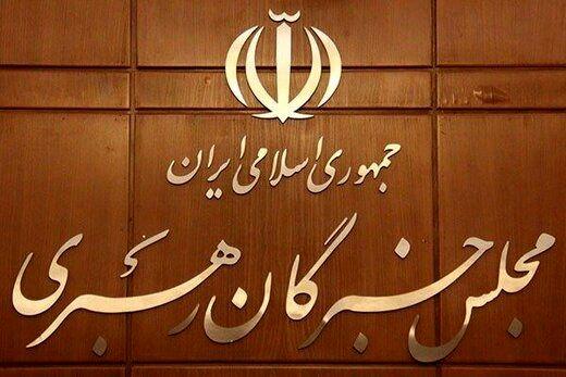 نهمین اجلاس رسمی مجلس خبرگان ۲۰ مهر برگزار میشود