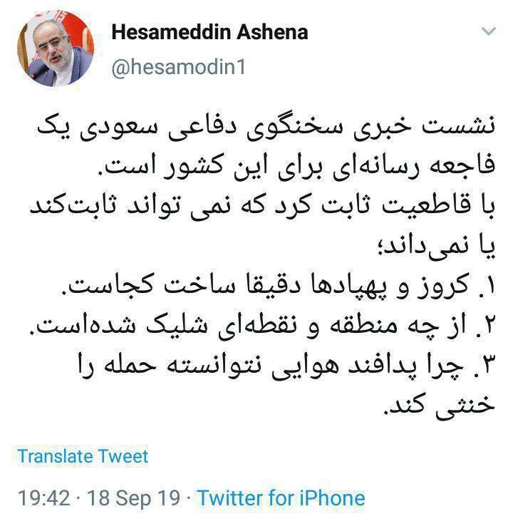 واکنش آشنا به اتهامات سخنگوی دفاعی سعودی علیه ایران: