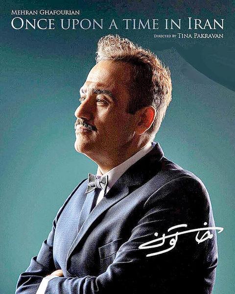 چهره جدید مهران غفوریان  در سریال «خاتون»