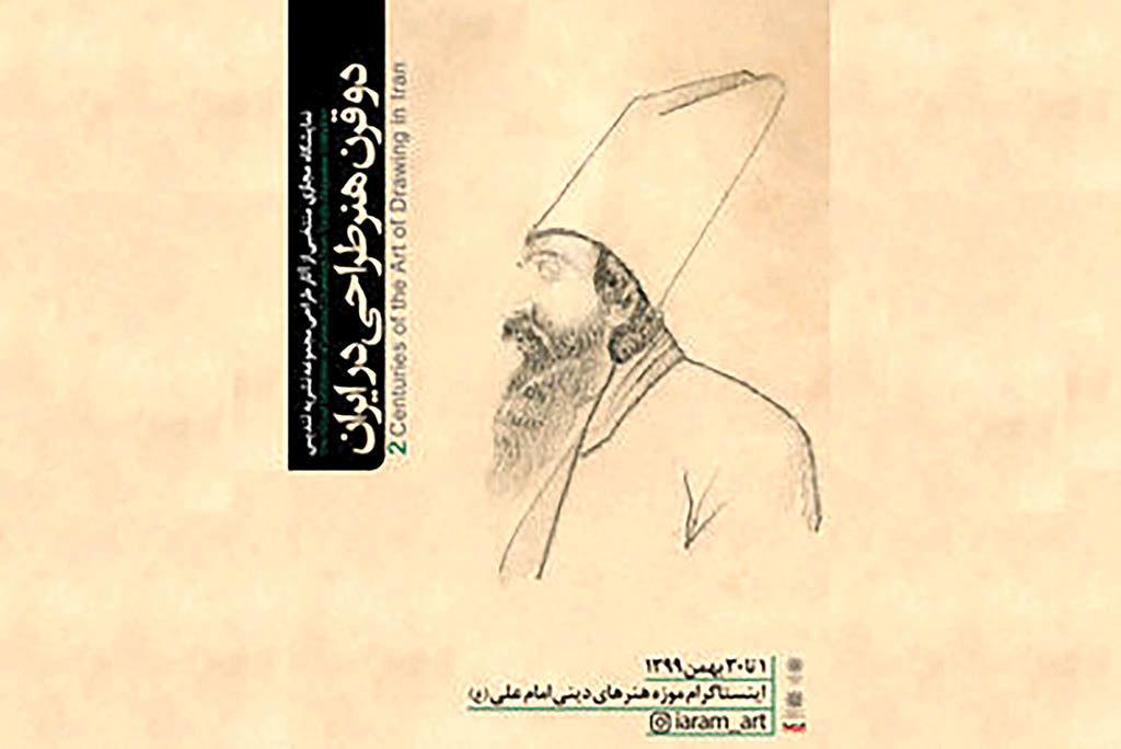 نمایشگاه مجازی  «دو قرن هنر طراحی در ایران»
