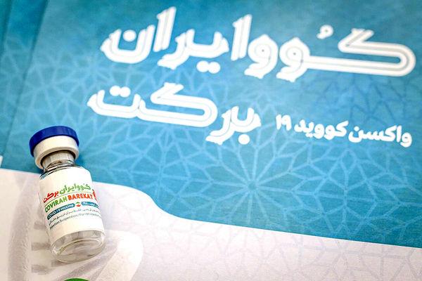 مجوز اضطراری به واکسن ایرانی