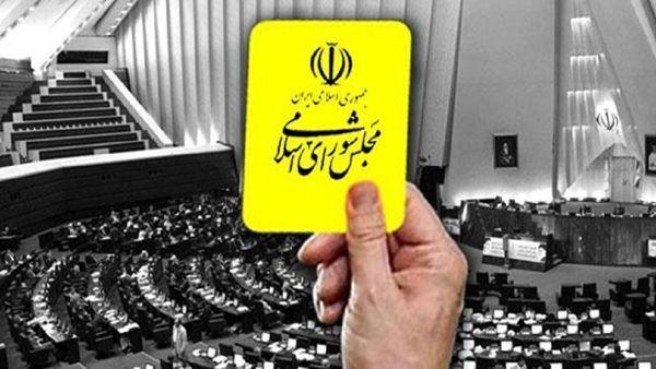 تعداد کارت زردهای دولت روحانی چقدر است؟/ وزیری که رکورددار شد