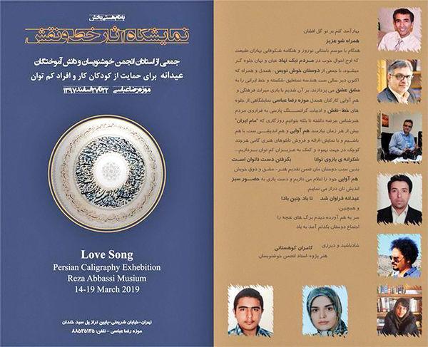 نمایشگاه خط و نقش ایرانی در موزه رضا عباسی
