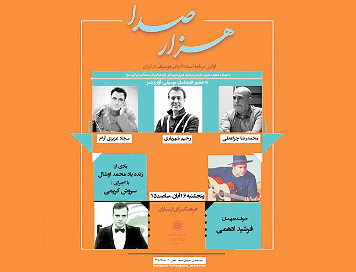 نکوداشت محمد اوشال در برنامه «هزار صدا»