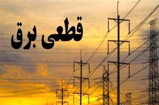 خاموشیهای امروز تهران از ساعت ۸ تا ۱۴/ جدول